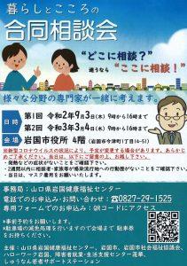 暮らしとこころの合同相談会 @ 岩国市役所4階