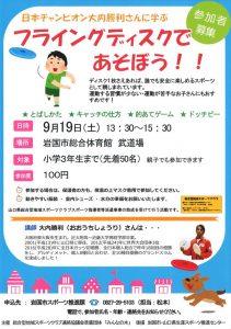 フライングディスクで遊ぼう!! @ 岩国市総合体育館 武道場