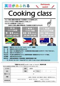 英語があふれるCooking class @ 愛宕スポーツコンプレックス カルチャーセンター 調理室