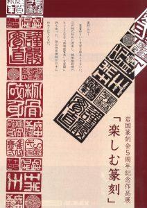 「楽しむ篆刻」 @ 岩国市民文化会館 展示室