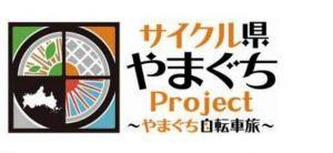 サイクリング大会 in 岩国 @ 愛宕スポーツコンプレックス