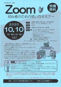 ZOOM 初心者のための使い方セミナー @ 岩国市中央公民館4階 集会場