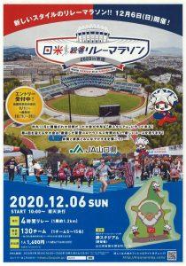 日米親善リレーマラソン2020 in 岩国 @ 愛宕スポーツコンプレックス