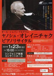 ヤノシュ・オレイニチャクピアノリサイタル @ シンフォニア岩国