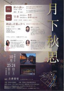 月下秋思 @ 吉香茶室 | 岩国市 | 山口県 | 日本