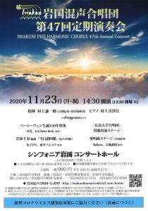 岩国混声合唱団 第47回定期演奏会 @ シンフォニア岩国 コンサートホール