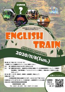 ENGLISH TRAIN @ 錦川清流線