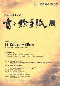 第6回文化交流展・書と絵てがみ展 @ シンフォニア岩国企画展示ホール