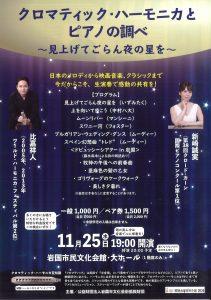 クロマチック・ハーモニカとピアノの調べ @ 岩国市民文化会館 大ホール