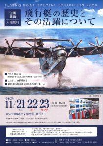 飛行艇の歴史とその活躍について @ 岩国市民文化会館 展示室
