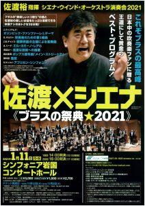 佐渡×シエナ《ブラスの祭典 2021》 @ シンフォニア岩国コンサートホール