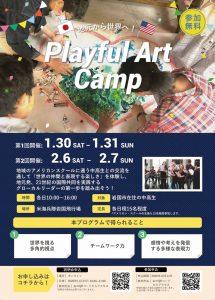 Playful Art Camp参加者募集 @ 米海兵隊岩国飛行場(詳細は追って連絡)