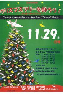クリスマスツリーを飾ろう @ 市役所1階 ロビー