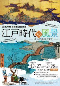 企画展「江戸時代の風景」 @ 岩国徴古館