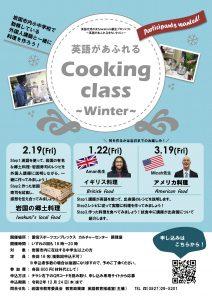 英語があふれるCooking class~Winter~ @ 愛宕スポーツコンプレックス カルチャーセンター 調理室