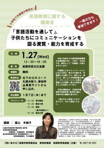 英語教育に関する講演会 @ 岩国市民文化会館