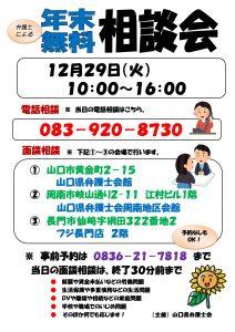 弁護士による年末無料相談会12/29