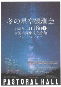 冬の星空観測会 @ 周東パストラルホール アンフィシアター