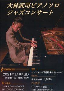 大林 武司 ピアノソロ ジャズコンサート @ シンフォニア岩国多目的ホール