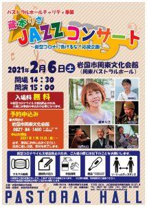 蔵本りさ JAZZコンサート @ 岩国市周東文化会館(周東パストラルホール)