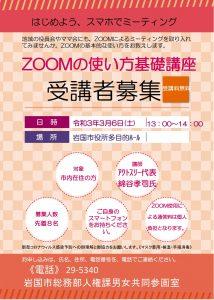ZOOM(ズーム)の使い方基礎講座 @ 岩国市役所 1階多目的ホール