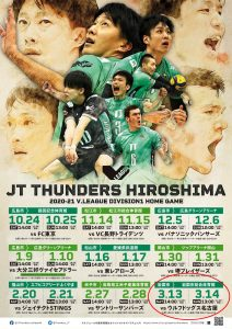 「JTサンダーズ広島」vsウルフドックス名古屋 @ 岩国市総合体育館アリーナ