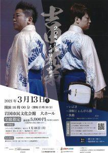 吉田兄弟20周年記念  ~三味線だけの世界~ @ 岩国市民文化会館 大ホール