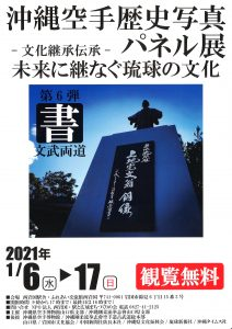沖縄空手歴史写真 パネル展 @ 西岩国駅舎・ふれあい交流館西岩国