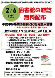 図書館の雑誌 無料配布 @ 岩国市 中央図書館  2 階 視聴覚ホール
