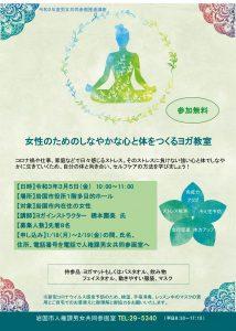 女性のためのしなやかな心と体をつくるヨガ教室 @ 岩国市役所 1階多目的ホール