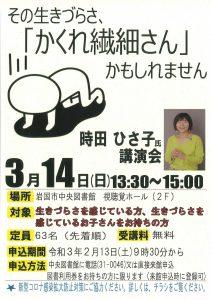 時田ひさ子氏講演会 @ 岩国市中央図書館 視聴覚ホール(2階)