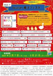 第10回 Iwatan 親子フェスタ @ Web方式開催