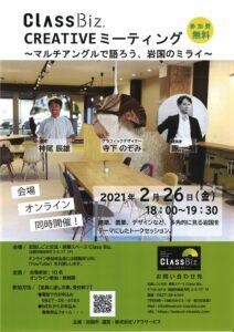Class Biz. CREATIVE ミーティング @ 岩国しごと交流・創業スペース「Class Biz.」(クラス ビズ)