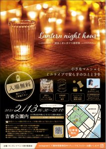Lantern night hour @ 吉香公園内