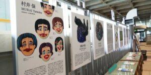障害のある方が創作した芸術作品のパネル展示 @ 山口県民文化ホールいわくに(シンフォニア岩国)     1階 文化情報コーナー