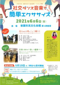 社交ダンス音楽で簡単エクササイズ @ 岩国市民文化会館