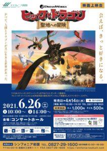 映画「ヒックとドラゴン 聖地への冒険」 @ シンフォニア岩国コンサートホール