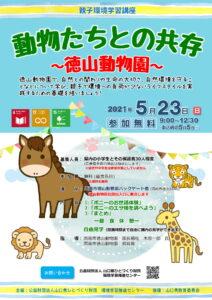 動物たちとの共存~徳山動物園 @ 周南市徳山動物園