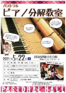 パストラル ピアノ分解教室 @ 岩国市周東文化会館 パストラルホール