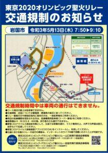 オリンピック聖火リレーの交通規制 @ 錦帯橋付近