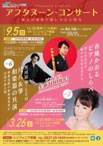 「黒田鈴尊・LEO 尺八&箏 和楽器の共演」 @ シンフォニア岩国コンサートホール