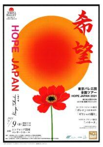 東京バレエ団  希望<HOPE JAPAN 2021>