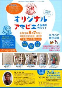 オリジナル アマビエの仮面を作ろう! @ 岩国市民文化会館 展示室