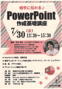 PowerPoint作成基礎講座 @ 岩国市中央公民館 第5講座室