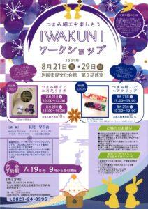 IWAKUNI ワークショップ つまみ細工を楽しもう @ 岩国市民文化会館