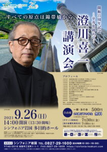 澄川喜一講演会 9/26 @ シンフォニア岩国多目的ホール