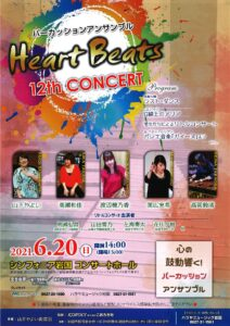 """Heart Beats"" 12th CONCERT @ シンフォニア岩国 コンサートホール"