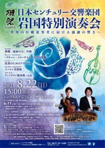 日本センチュリー交響楽団 岩国特別演奏会 @ シンフォニア岩国 コンサートホール