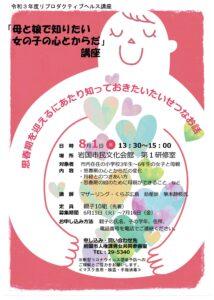 「母と娘で知りたい女の子の心とからだ」講座 @ 岩国市民文化会館
