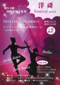 洋舞フェスティバル @ シンフォニア岩国 多目的ホール